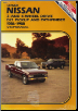 1986 - 1988 Nissan D21 Series Pickups & Pathfinder 2W-4WD Clymer Shop Manual (SKU: 0892874597)