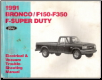 1991 Ford Bronco, F150 thru 350 and F-Super Duty Electrical and Vacuum Troubleshooting Manual (SKU: FPS1212991)