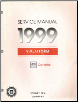 1999 Chevrolet Corvette Factory Service Manual - 3 Volume Set (SKU: GMP99Y)