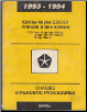 1993 - 1994 Dodge Kelsey - Hayes EBC - 5H Antilock Brake System Chassis Diagnostic Procedures (SKU: 816990415)