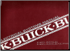 1991 Buick Park Avenue Electrical Systems Manual (SKU: 91BUICKPKAVEDD)