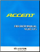 2008 Hyundai Accent Factory Shop Manual Volume 1 (SKU: A1ESEU78C1)