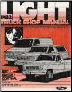 1982 Ford Light Truck: Bronco, Econoline, F-100 - F-350 Factory Shop Manual CD-ROM (SKU: BISH-12043)