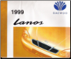 1999 Daewoo Lanos Factory Service Manual - 2 Volume Set (SKU: DAEWOO-LANOS-99)