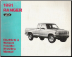 1991 Ford Ranger - Electrical and Vacuum TroubleShooting Manual (SKU: FPS1212791)