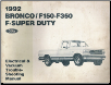 1992 Bronco / F150-F350 Super Duty Electrical & Vacuum Trouble-Shooting Manual (SKU: FPS1212992)