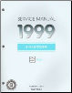 1999 Chevrolet / Geo Prizm (S-Platform) Factory Service Manual - 2 Volume Set (SKU: GMP99S1-2)