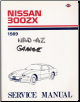1989 Nissan 300ZX Factory Service Manual (SKU: SM9E0Z31U0)