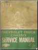 1971 Chevrolet Truck Series 10-30 Chassis Service Manual (SKU: ST33071)
