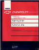 1992 Chevrolet Corsica / Beretta Factory Service Manual - 2 Volume Set (SKU: ST374921-2)