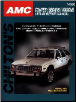 1975 - 1988 American Motors Cars Chilton's Total Car Care Manual (SKU: 0801990750)
