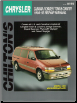 1984 - 1995 Chrysler, Dodge & Plymouth MiniVans Chilton's Total Car Care Manual (SKU: 0801987962)