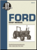 Ford I&T Tractor Service Manual FO-41 (SKU: FO41-0872882306)