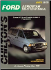 1986 - 1997 Ford Aerostar Van Chilton's Total Car Care Manual (SKU: 0801991323)
