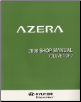 2008 Hyundai Azera Factory Service Manual - Volume 1 of 2 (SKU: A3LSEU78C1)