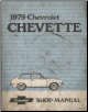 1979 Chevrolet Chevette Shop Manual (SKU: ST35779)